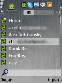 fring roster