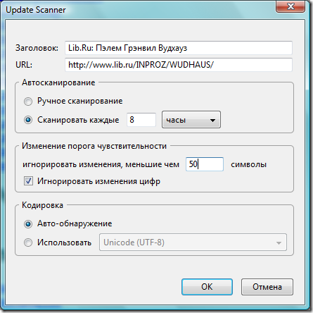 update_scanner_add