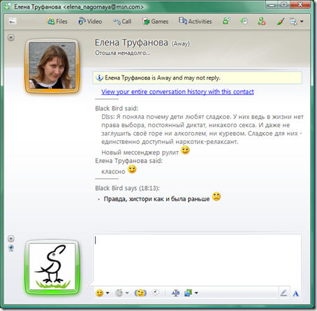Окно чата Windows Live Messenger