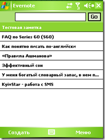 evernote-mobile-1