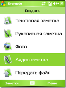 evernote-mobile-2