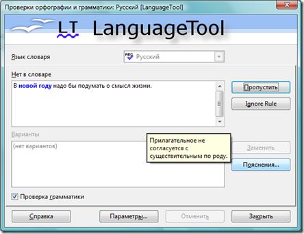 LanguageTool - диалог проверки