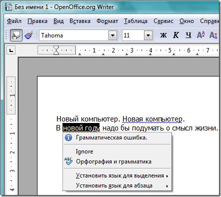 LanguageTool - подсказка в тексте