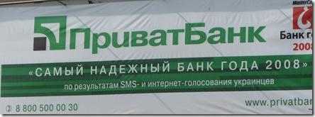 Приватбанк - надежный банк?