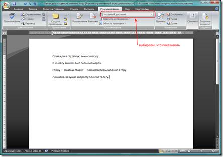 Word2007-editor-mode-1