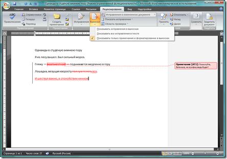 Word2007-editor-mode-2