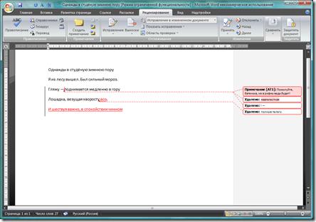 Word2007-editor-mode-3