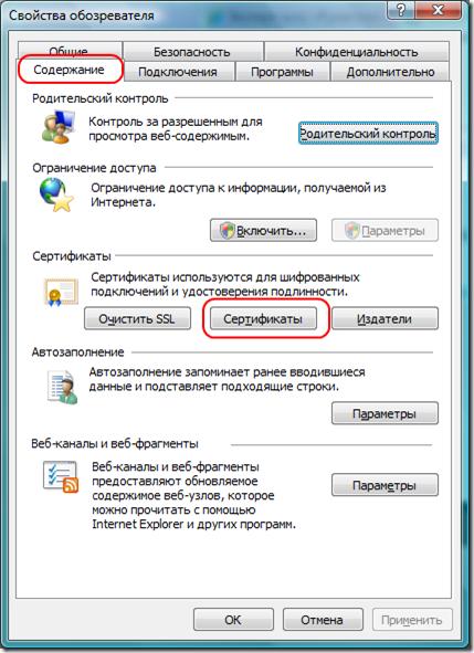 IE-certificates