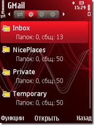 Список IMAP-папок в почтовом клиенте Symbian