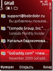 Просмотр содержимого IMAP-папок в почтовом клиенте Symbian