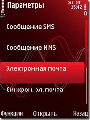 Настройка IMAP-папок в почтовом клиенте Symbian