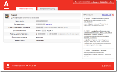 AlfaBank-deposit-info