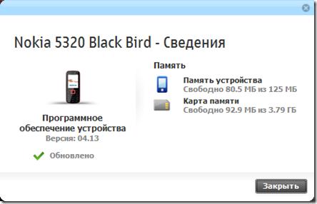 Nokia Ovi Suite - Info
