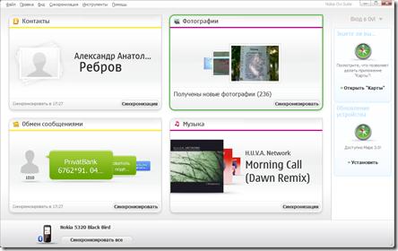 Nokia Ovi Suite - Start page