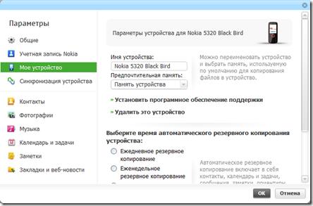 Nokia Ovi Suite - Настройки - общие