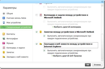 Nokia Ovi Suite - Настройки - синхронизация