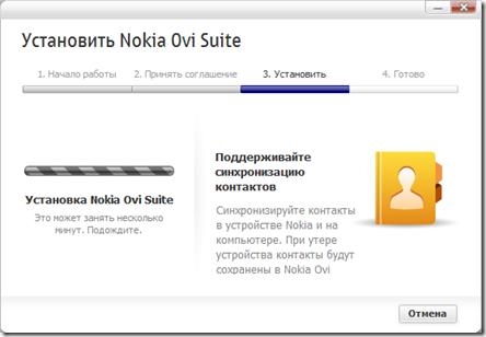 Nokia Ovi Suite install-2
