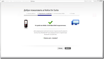 Nokia Ovi Suite install-4