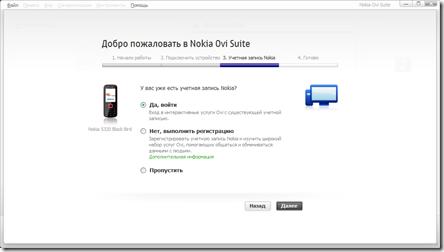 Nokia Ovi Suite install-5