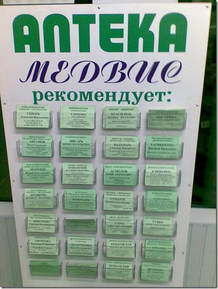 Аптека рекомендует