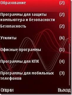 Категории программ