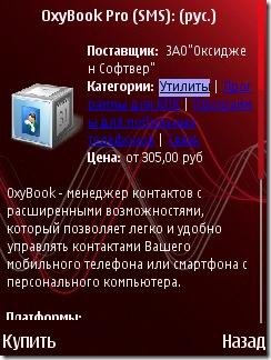 Подробности о программе