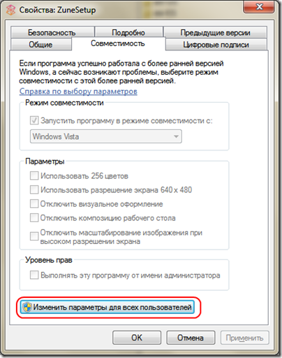 ZuneSoftware - setup 1