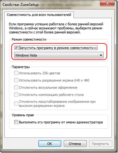 ZuneSoftware - setup 2