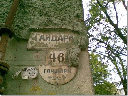 Название улицы с указанием района