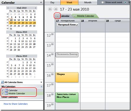 Несколько календарей в Outlook