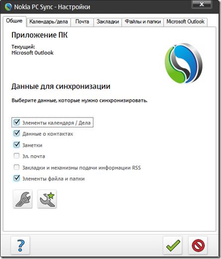 Nokia PC Sync - выбор видов информации