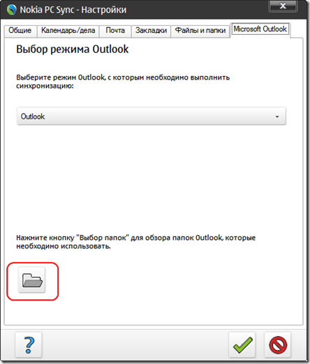 Nokia PC Sync - вкладка Outlook
