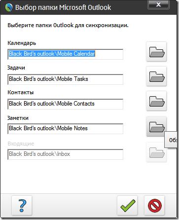 Nokia Outlook Sync