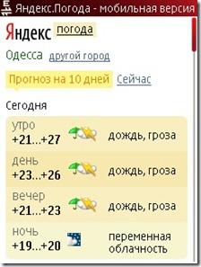 Яндекс.Погода в браузере