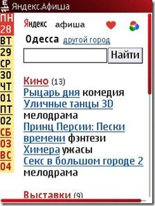 Яндекс.Афиша в браузере