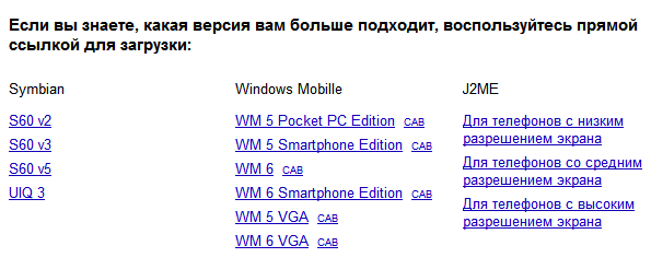 варианты установки мобильной Яндекс.Почты