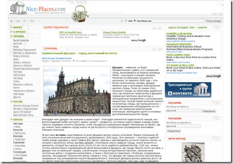Nice-Places 1.0 - статья