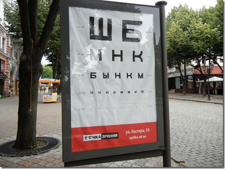 Реклама оптики в Одессе, на Дерибасовской (щит)