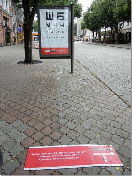 Реклама оптики в Одессе, на Дерибасовской
