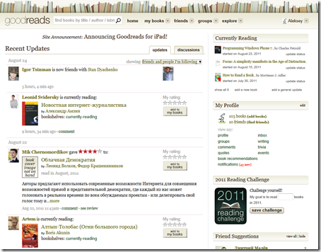 goodreads-updates